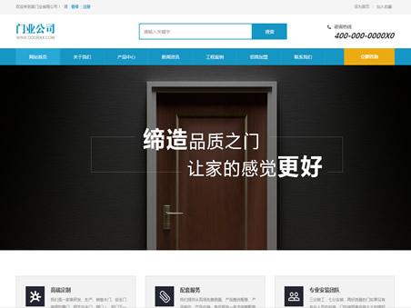 门业制造公司模板网站