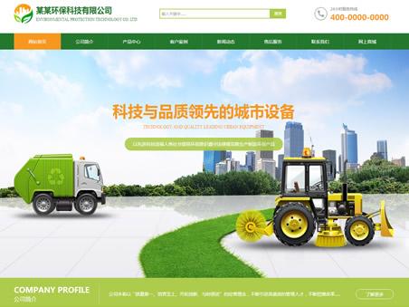 環保資源模板網站