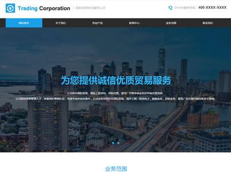 進出口貿易公司模板網站
