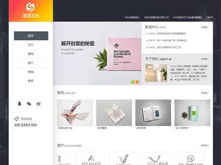 廣告傳媒模板網站