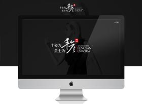品牌定制服装设计网站建设