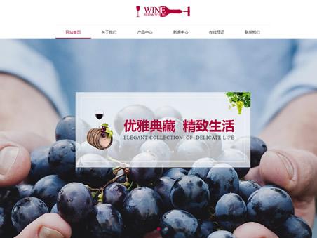 酒業公司模板網站