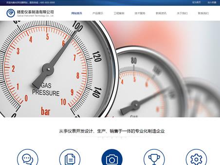 儀器儀表公司模板網站