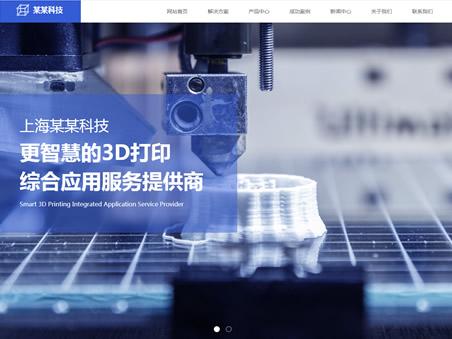 電子科技公司模板網站