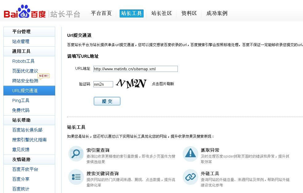 百度站长平台提交sitemap