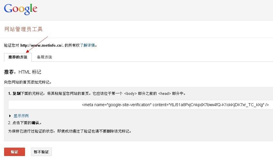 谷歌管理员工具