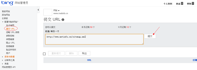 必应sitemap提交