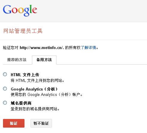谷歌管理员工具验证