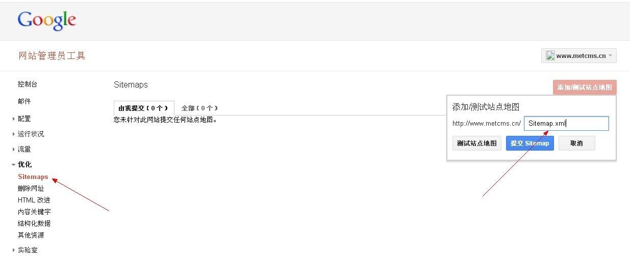 谷歌sitemap提交网址