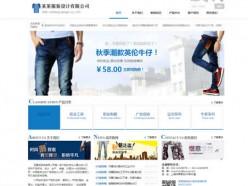 服饰设计网站模板