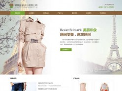 服飾設計模板