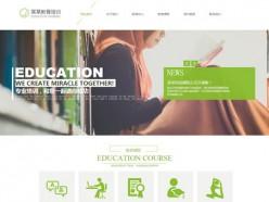 教育培訓模板
