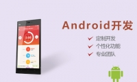 Android開發