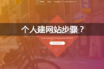 个人网站建设有哪些步骤?需要学习哪些知识?