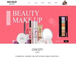 彩妆公司模板
