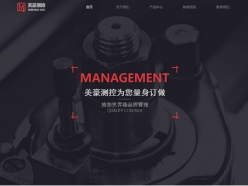 测控设备公司模板