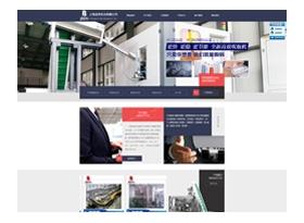 金奔實業公司網站建設