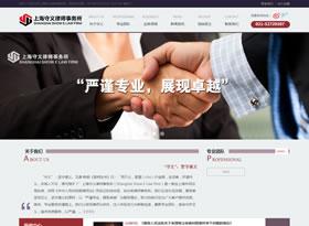 守義律師事務所網站建設