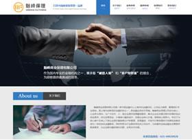 魅峰商業保理公司網站建設