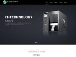 科技產品模板