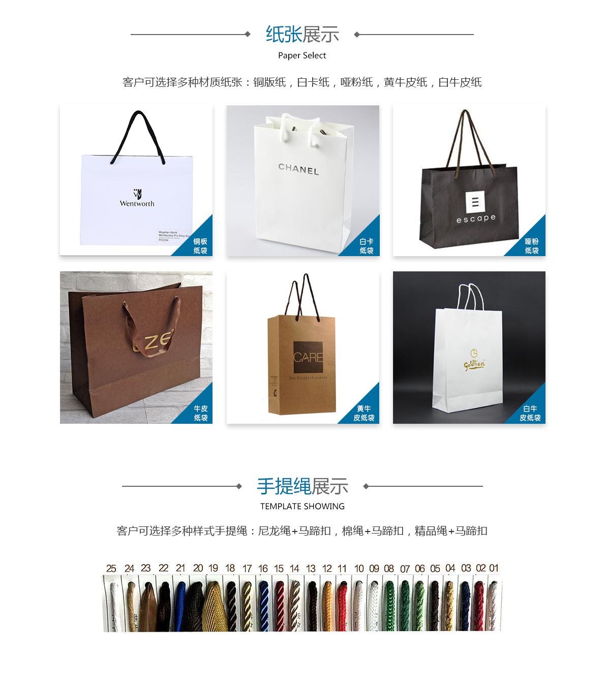详情页-公司服务-手提袋印刷_03