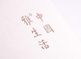 冷军水墨艺术暨中国雅生活美学展