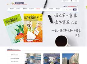读写新世界网站建设