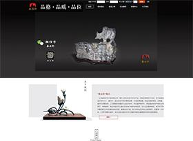 秦石轩艺术品网站建设
