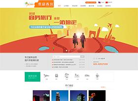 景鋆国际旅行社网站建设
