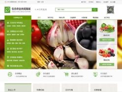 农业休闲商城网站建站模板