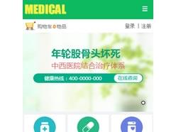 医疗保健商城手机模板
