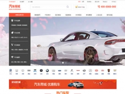 汽车服务商城网站模板建设