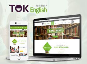 韜客英語培訓網站建設