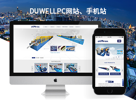 Duwell公司英文網站建設