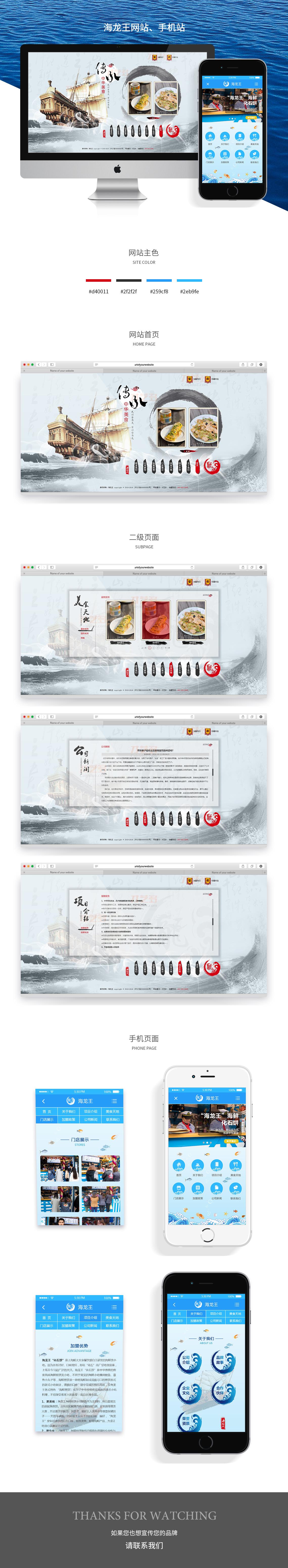 公司網站建設案例海龍王網站效果圖