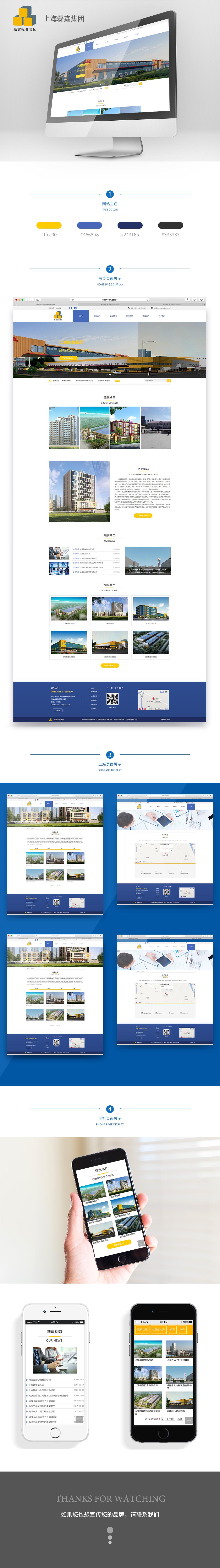 公司网站建设案例磊鑫集团