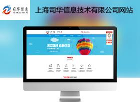 司华信息技术网站建设