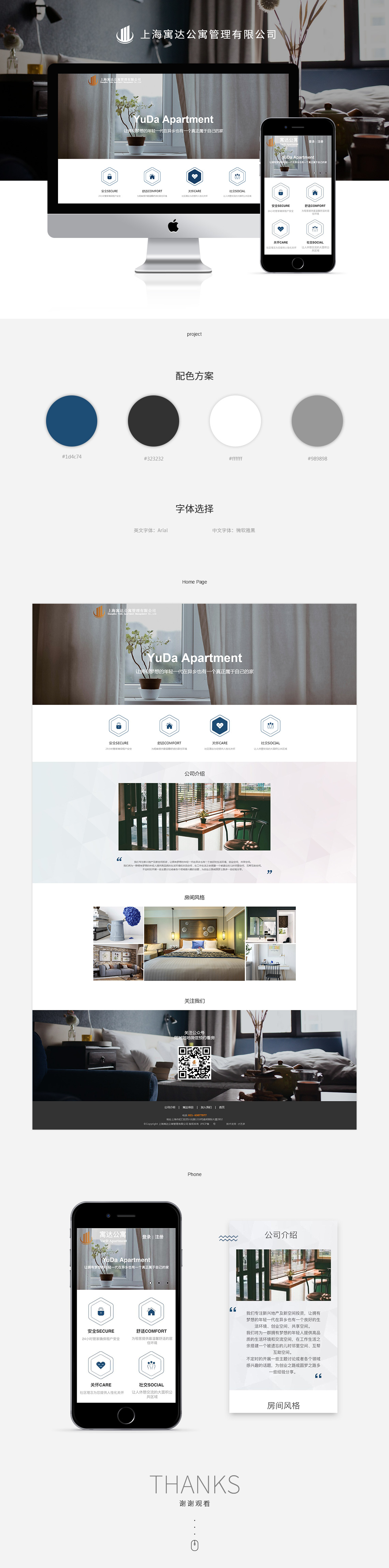 網站建設案例之寓達公寓