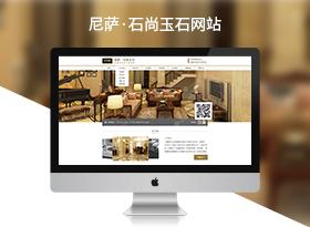 玉石制造商网站制作