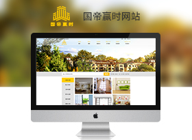 國帝贏時投資管理公司網站建設