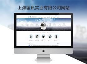 匡讯实业中英文网站建设