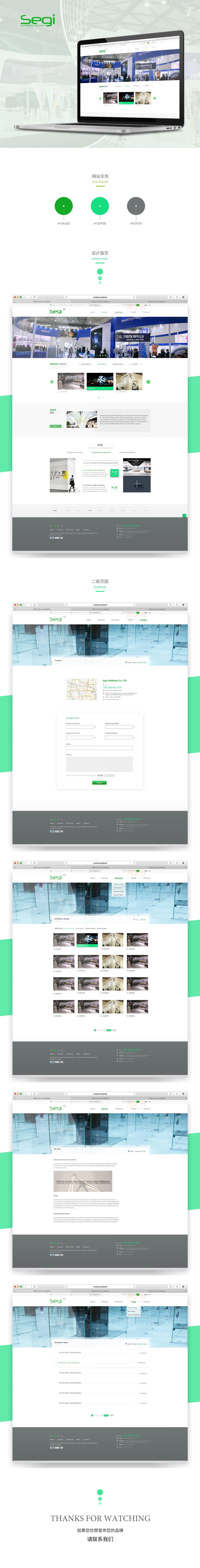 网站建设案例之视计展览公司网站