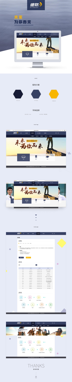 公司网站设计案例之德邦