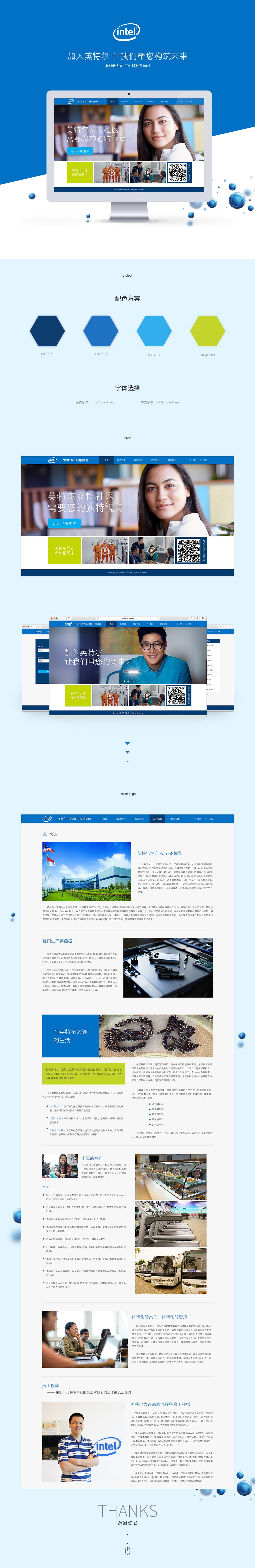 公司網站設計案例之英特爾