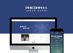 斐讯通信网站设计
