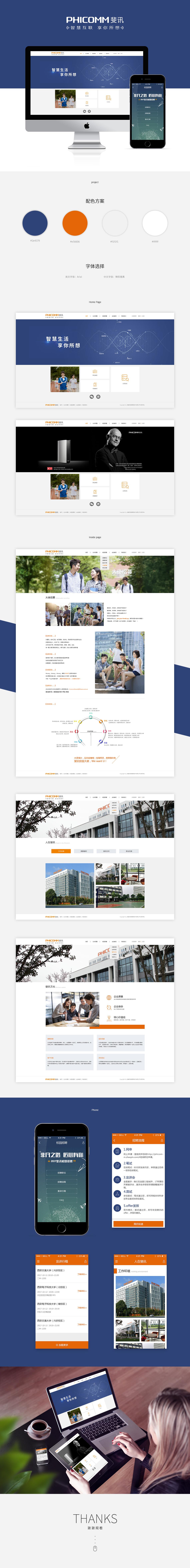 網站設計案例之斐訊