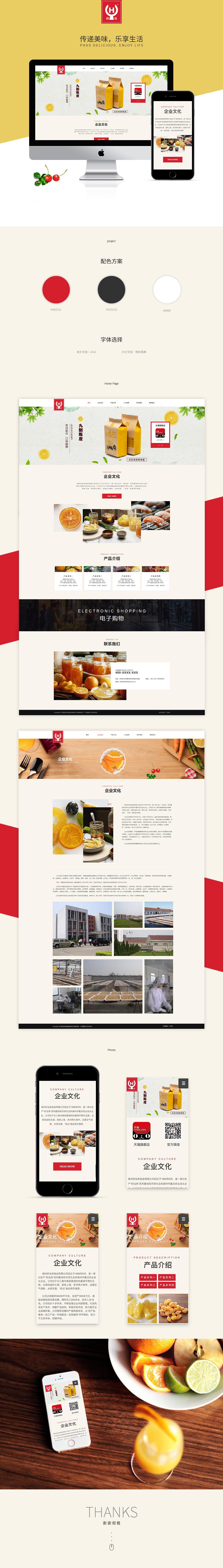 公司網站建設案例之好運來食品公司