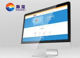 瀚璽信息技術公司網站建設