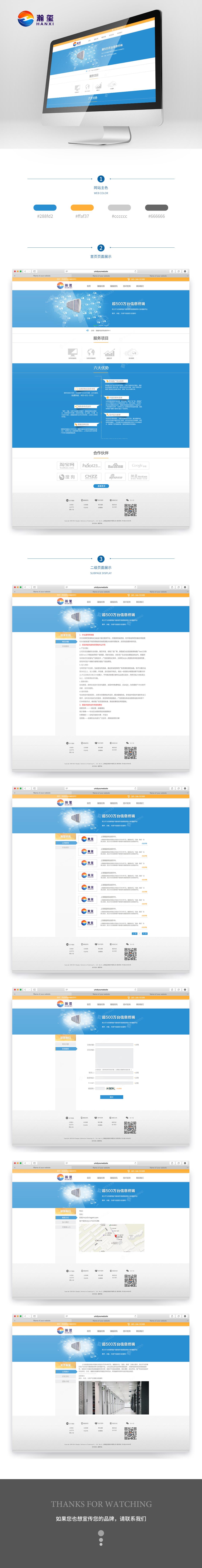 公司网站建设案例之瀚玺信息技术公司