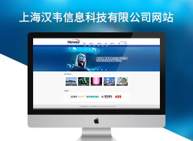科技類企業網站建設